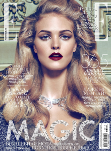 Erin Heatherton By Koray Birand For Elle Russia November 2013 (1)